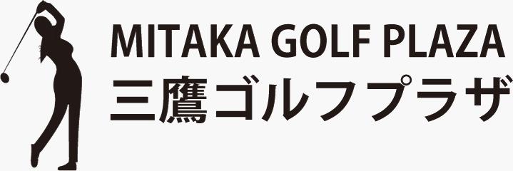 三鷹ゴルフプラザ